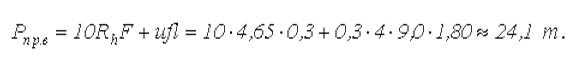 Определяем несущую способность сваи по формуле